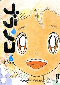 今回のトークショーは、タムくんの「ブランコ」最終6巻が9月30日に発売されることを記念して開催される。