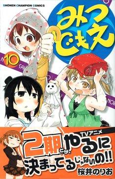 桜井のりお「みつどもえ」10巻。帯でアニメ2期が放送されると発表された。