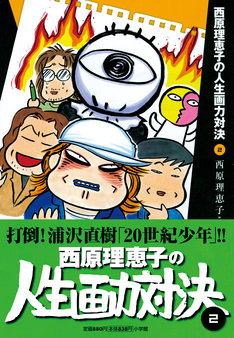 「西原理恵子の人生画力対決」2巻。