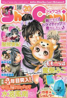 服部美紀による新連載「忍恋」がスタートした、Sho-Comi20号。