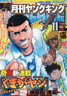 月刊ヤングキング11月号は、新連載「くまがヤン」の表紙が目印。手に持つアイスはもちろん「ガリガリ君」だ。