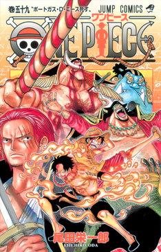 発売中の尾田栄一郎「ONE PIECE」59巻。(C)尾田栄一郎/集英社