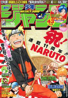 本日発売された週刊少年ジャンプ43号。