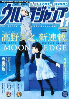ウルトラジャンプ11月号。表紙は高野真之の新連載「MOON EDGE」。
