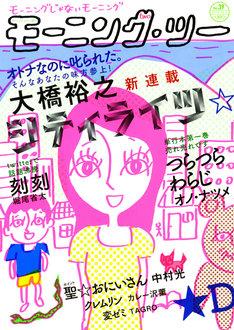 大橋裕之「シティライツ」が表紙を飾ったモーニング・ツー39号。一度見たら忘れられない目をしている。