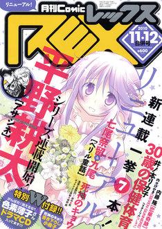 月刊Comic REX11・12月号。表紙は水月とーこ「がんばれ!消えるな!! 色素薄子さん」が飾った。