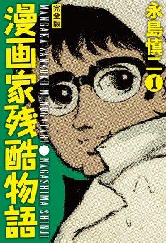 「漫画家残酷物語」完全版1巻