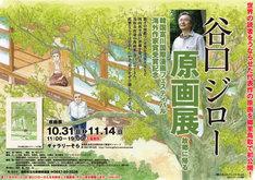なお鳥取県鳥取市のギャラリーそらでは、11月14日まで「谷口ジロー原画展 故郷に帰る」を開催中。直筆原画やアシスタント時代に描いた未単行本化作品など貴重な資料約100点を展示している。