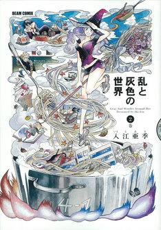 入江亜季「乱と灰色の世界」2巻
