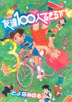 とよ田みのる「友達100人できるかな」3巻。最新4巻は11月22日に発売される。
