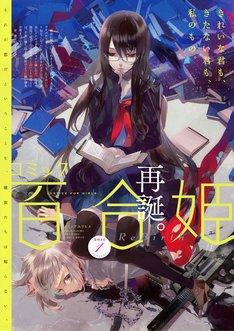 本日発売された、コミック百合姫2011年1月号。これまでの百合姫とはまったく違う、スタイリッシュなデザインだ。