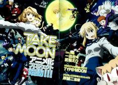 別冊付録にて「TAKE MOON」のアニメ化が発表された。