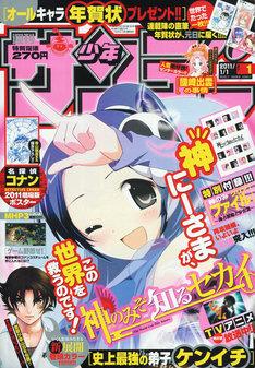 週刊少年サンデー2011年1号は表紙も「神のみぞ知るセカイ」が飾っている。