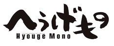アニメ「へうげもの」ロゴ