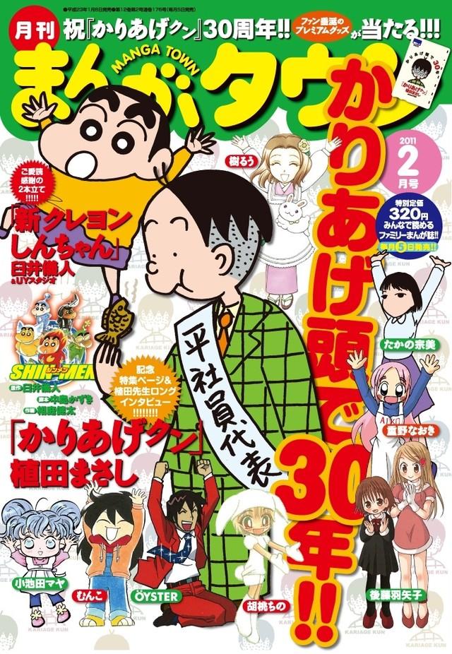 月刊まんがタウン2月号(C)植田まさし/双葉社