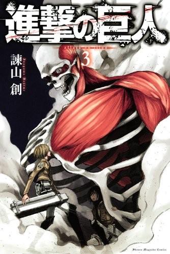 昨日発売されたばかりの諫山創「進撃の巨人」3巻。