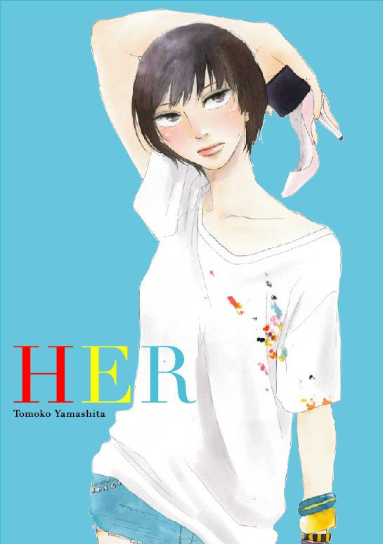 ヤマシタトモコ「HER」カット