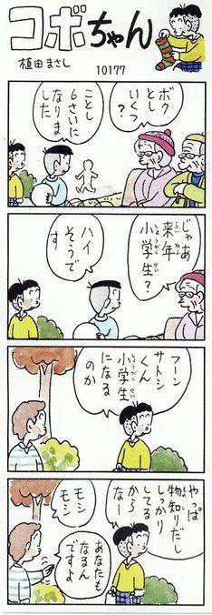 12月12日付読売新聞朝刊より。(C)植田まさし