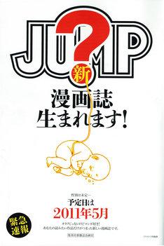 ガールズジャンプに掲載された新雑誌の予告ページ。 (C)「ガールズジャンプ」/集英社