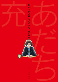 12月17日に発売される「おあとがよろしいようで」。