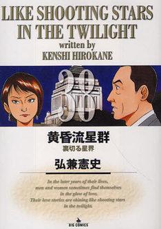 弘兼憲史「黄昏流星群」38巻。
