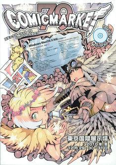コミックマーケット79 CD-ROMカタログ。表紙イラストを手がけたのは的井けるな。