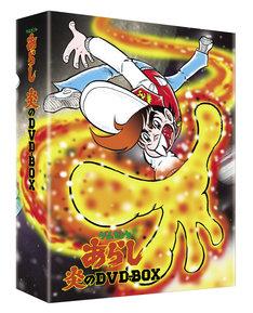 「ゲームセンターあらし 炎のDVD-BOX」BOXイラスト(c)すがやみつる/シンエイ
