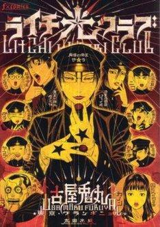 古屋兎丸「ライチ☆光クラブ」