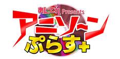 「アニソ~ンぷらす」ロゴ
