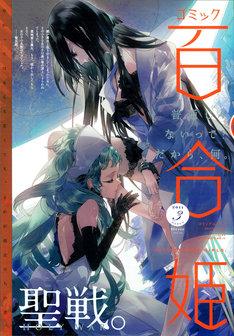 コミック百合姫3月号