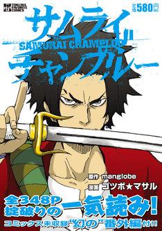 1月28日にトクマ・フェイバリット・コミックスで発売されるゴツボ☆マサル「サムライチャンプルー」。