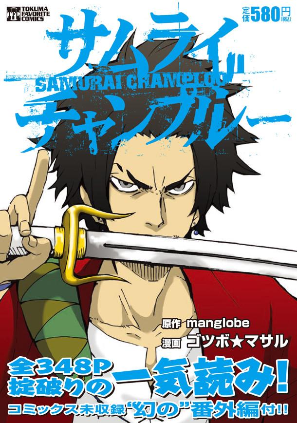 トクマ・フェイバリット・コミックス(徳間書店)から発売された、ゴツボ☆マサルの「サムライチャンプルー」再編集版。