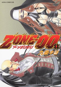 「ZONE-00」7巻