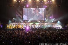 「テニプリフェスタ2011 in 武道館」での様子。(C)許斐 剛/集英社・NAS・テニスの王子様プロジェクト