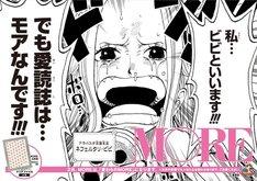 """名前は""""ビビ""""だが、MOREを愛読していると涙ながらに主張するアラバスタ王国王女。(C)尾田栄一郎/集英社"""