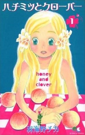 羽海野チカ「ハチミツとクローバー」1巻