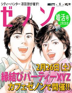 なお「エンジェル・ハート 2ndシーズン」を連載中の月刊コミックゼノンは、「縁結びパーティーXYZ」との連動企画を3月号から3号連続で掲載する。パーティの模様は5月号に掲載される予定だ。