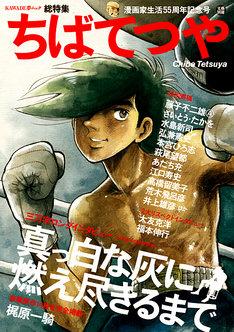 「文藝別冊 ちばてつや 漫画家生活55周年記念号」