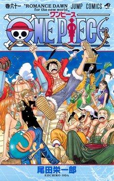 尾田栄一郎「ONE PIECE」61巻。新章に突入する巻ということで、1巻と同じ構図の表紙イラストが話題となった。