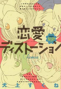 「恋愛ディストーション Remix」。また同作は、描き下ろしエピソードを収めた新装版も刊行が予定されている。