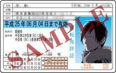 アニメイト特典の「折原臨也身分証」。実物にはモザイクがかかっていないのでご安心を。(C)Ryohgo Narita. Suzuhito Yasuda 2011 / ASCII Media Works