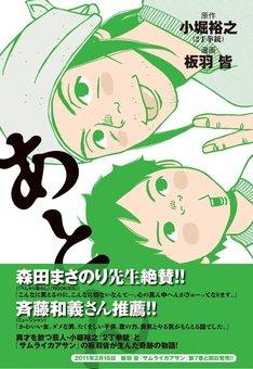 「あとん」帯には森田まさのり、斉藤和義が推薦文を寄せた。
