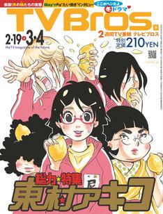 TV Bros.2月19日号。尼~ずが手にしたレモンと「総力特集 東村アキコ」の書体が、某テレビ情報誌を彷彿とさせる。