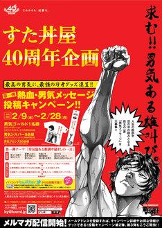 「熱血・男気メッセージ投稿キャンペーン」ポスター。
