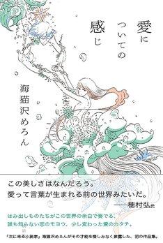 市川春子海猫沢めろん愛についての感じの表紙描く コミックナタリー