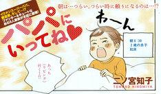 二ノ宮知子「パパにいってね♡」より。