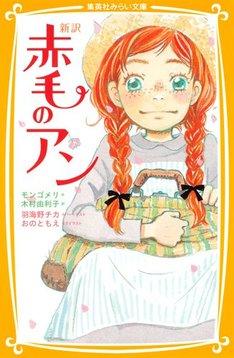 モンゴメリ作、木村由利子訳「新訳 赤毛のアン」。カバーイラストは羽海野チカが、本文イラストはおのともえが手がけた。
