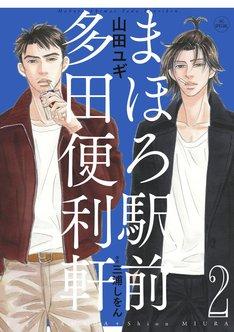 発売中の山田ユギ「まほろ駅前多田便利軒」2巻。