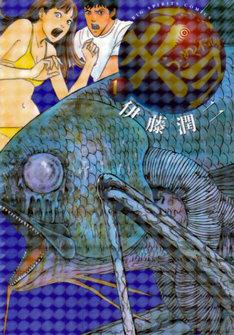 伊藤潤二「ギョ」は全2巻が発売されている。写真は1巻。タイトルに負けない、魚の恐ろしさを描いたギョッとするアニメ化に期待したい。