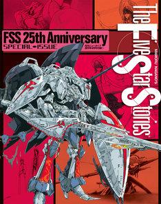 月刊ニュータイプ4月号の別冊付録「F.S.S. 25th Anniversary SPECIAL ISSUE」。